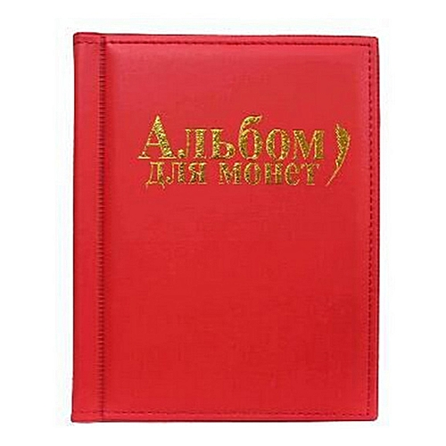 Generic 1pc PU Leather Russian Language Coin Album 10 Pages 250 Pockets Coin Collection Book Coin Holder  Color:Red