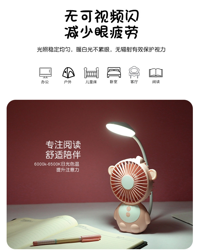 Monkey Elf Table Lamp Fan - Details 2_08.jpg