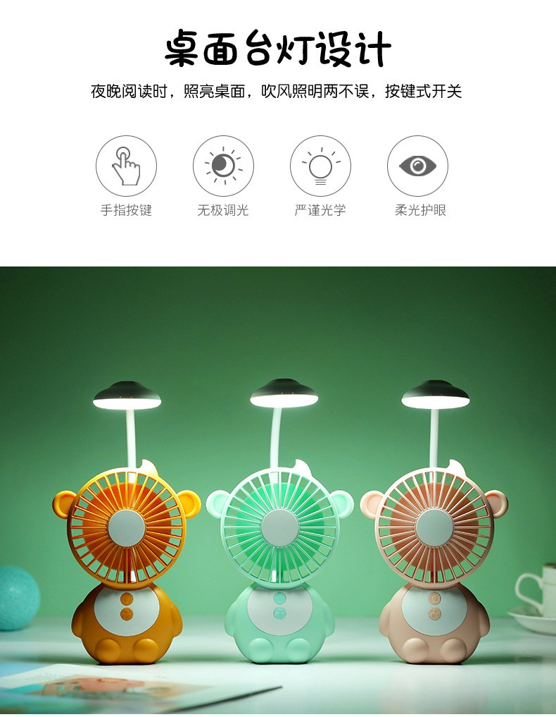 Monkey Elf Table Lamp Fan - Details 2_06.jpg