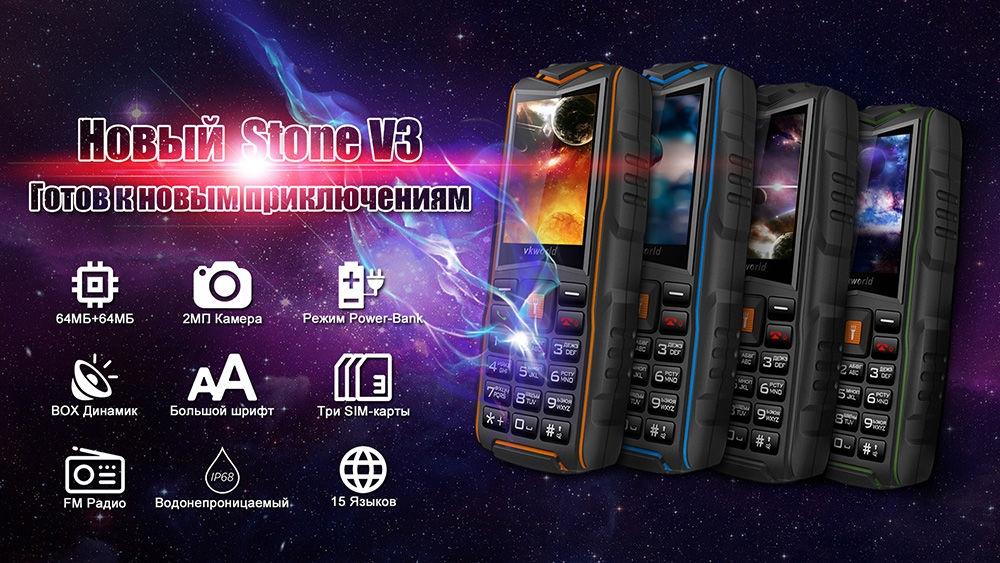 Vkworld New Stone V3 Quad Band Unlock Phone Russian Keypad 2.4 inch SC6531CA IP68 Waterproof Power Bank Bluetooth Flashlight 2.0MP Camera
