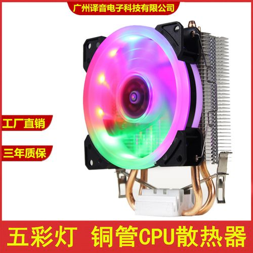 Aurora CPU Cooler Heatpipe 4 Pin RGB Fan For Intel 775 1150 1151