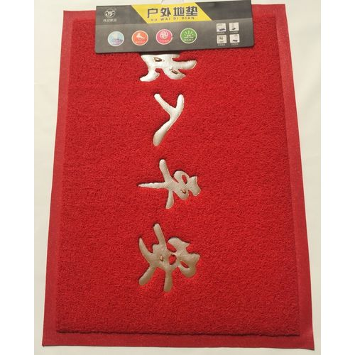 Red Anti-Skid Entry Foot Mat For Bedroom, Bathroom And Home