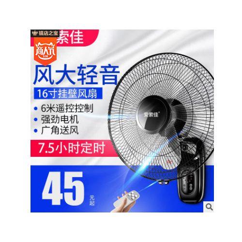 Oscillating Wall Mounted Fan Home Cooling Fan Timer 3 Gears Adjustable