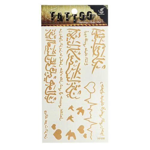Arab Series Temporary Metallic Ta Ttoo Gold Flash Sticker Flash Inspired Sheet HF050